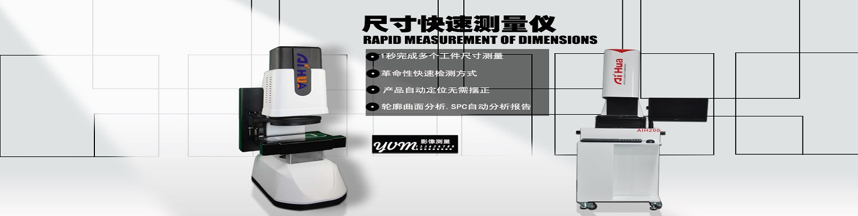 快速测量仪